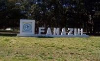 Preocupación por posibles despidos en Fanazul