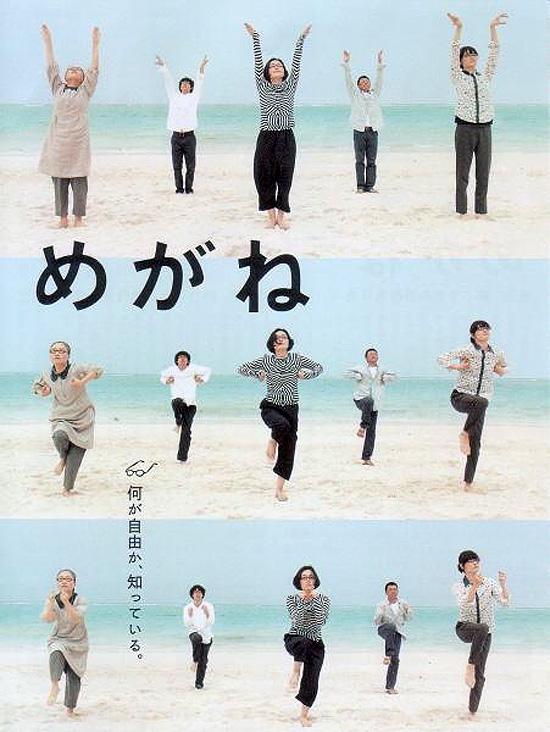 """Cine japonés en el ciclo de """"La Hormiga"""""""